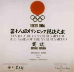 1964 Tokyo Olympic Diploma