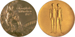 1972 Munich Summer Winner's Medal, 1972 Munich Summer Prize Medals