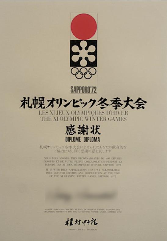 1972 Sapporo Olympic Diploma