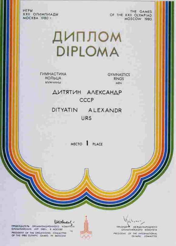 1980 Moscow Olympic Diploma