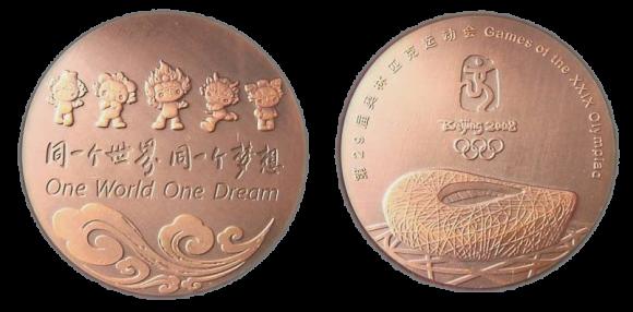 Beijing Summer Olympics Participation Medal